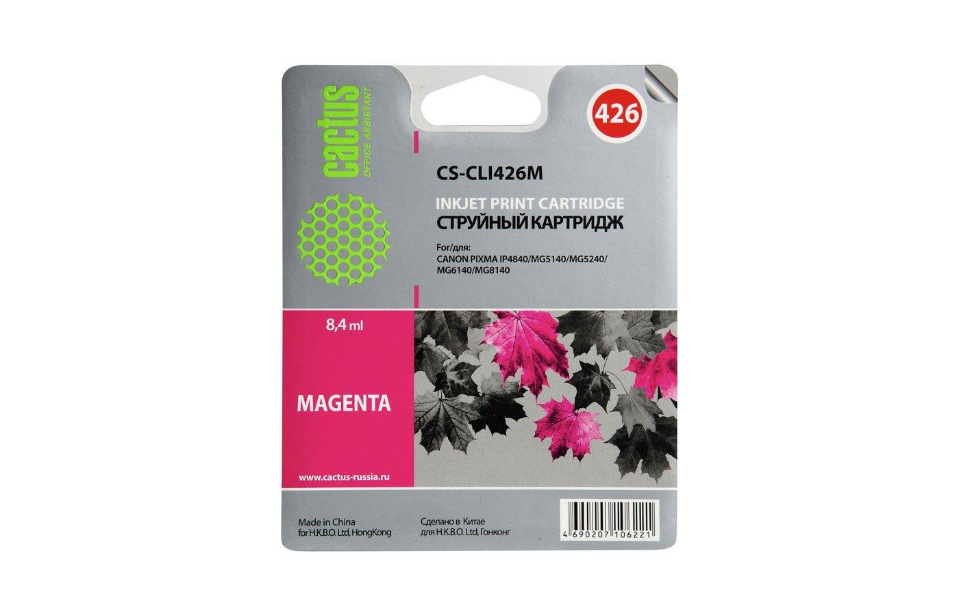 Картридж струйный Cactus CS-CLI426M совместимый пурпурный для Canon MG5140 5240 6140 8140 MX884 (8,2ml)
