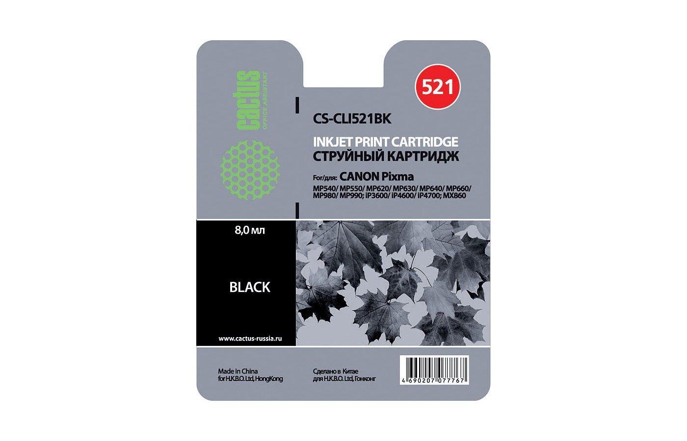 Картридж струйный Cactus CS-CLI521BK совместимый черный для Canon MP540/MP550/MP620/MP630 (8,2ml)