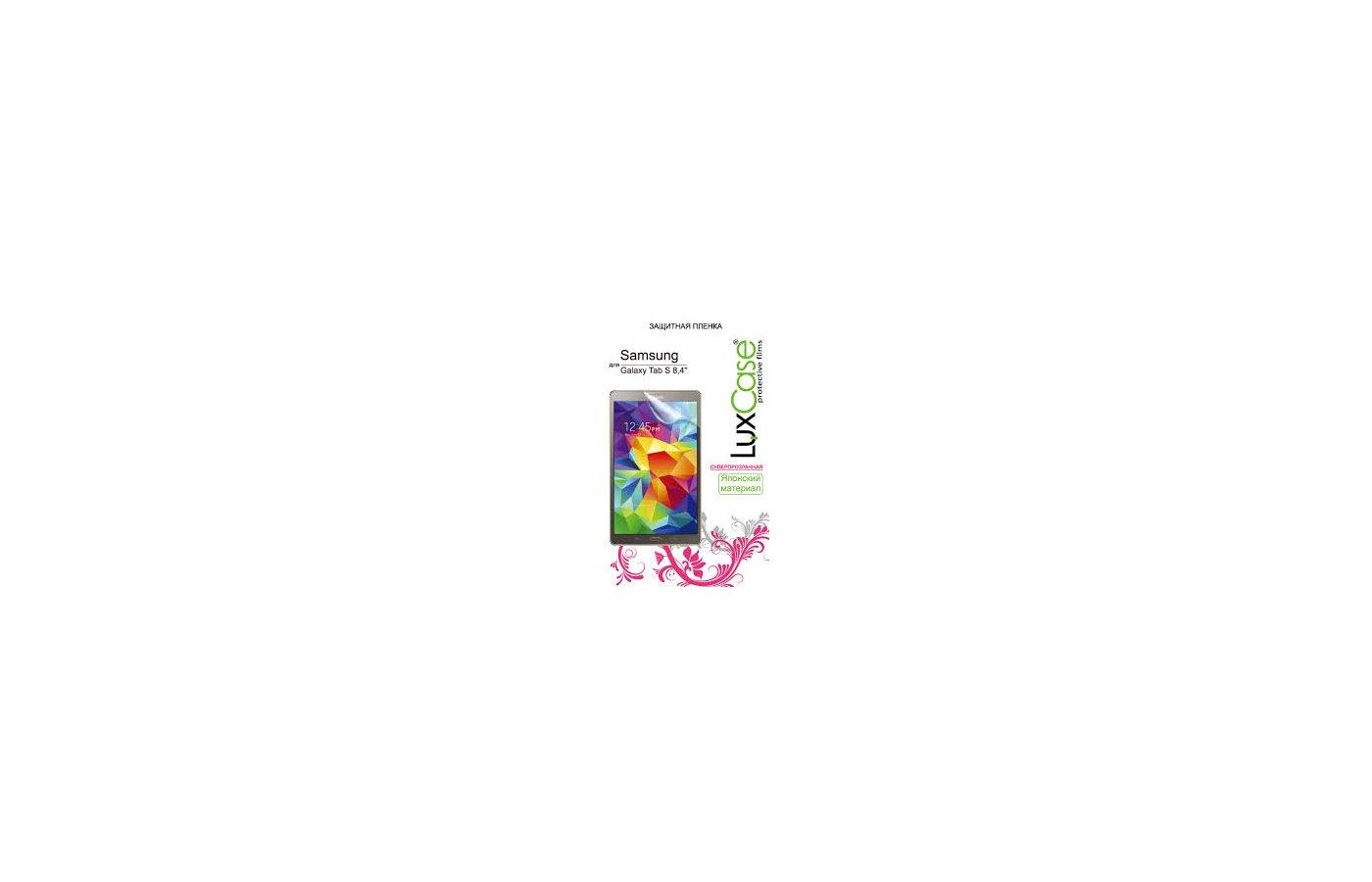 Защитная пленка LuxCase Samsung Galaxy Tab S 8.4 (Суперпрозрачная) 212х125 мм