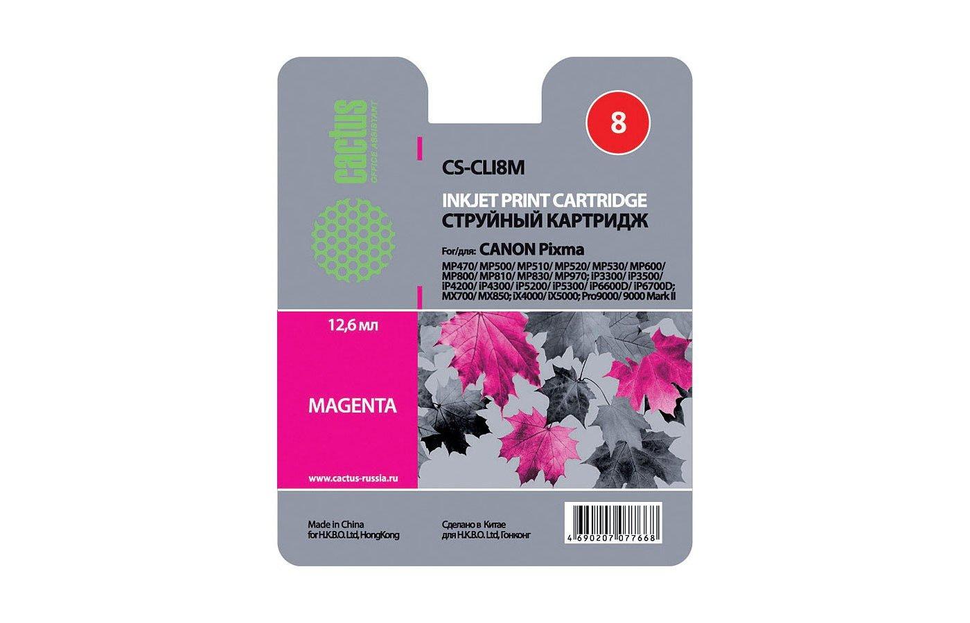 Картридж струйный Cactus CS-CLI8M совместимый пурпурный для Canon MP470 MP500 MP510 MP520 MP530 (12ml)