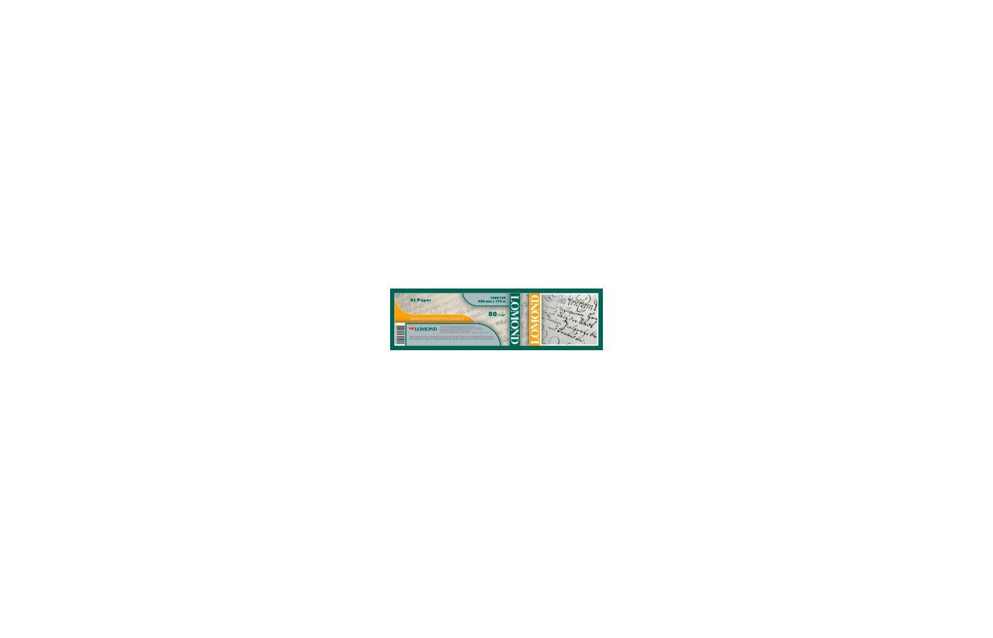 Бумага Lomond 1214202 36(A0)/914мм х 45м/80г/м2/рул. матовая инженерная Премиум