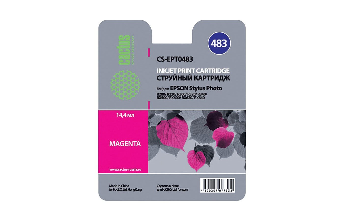 Картридж струйный Cactus CS-EPT0483 совместимый пурпурный для Epson Stylus Photo R200/ R220/ R300 (14,4ml)