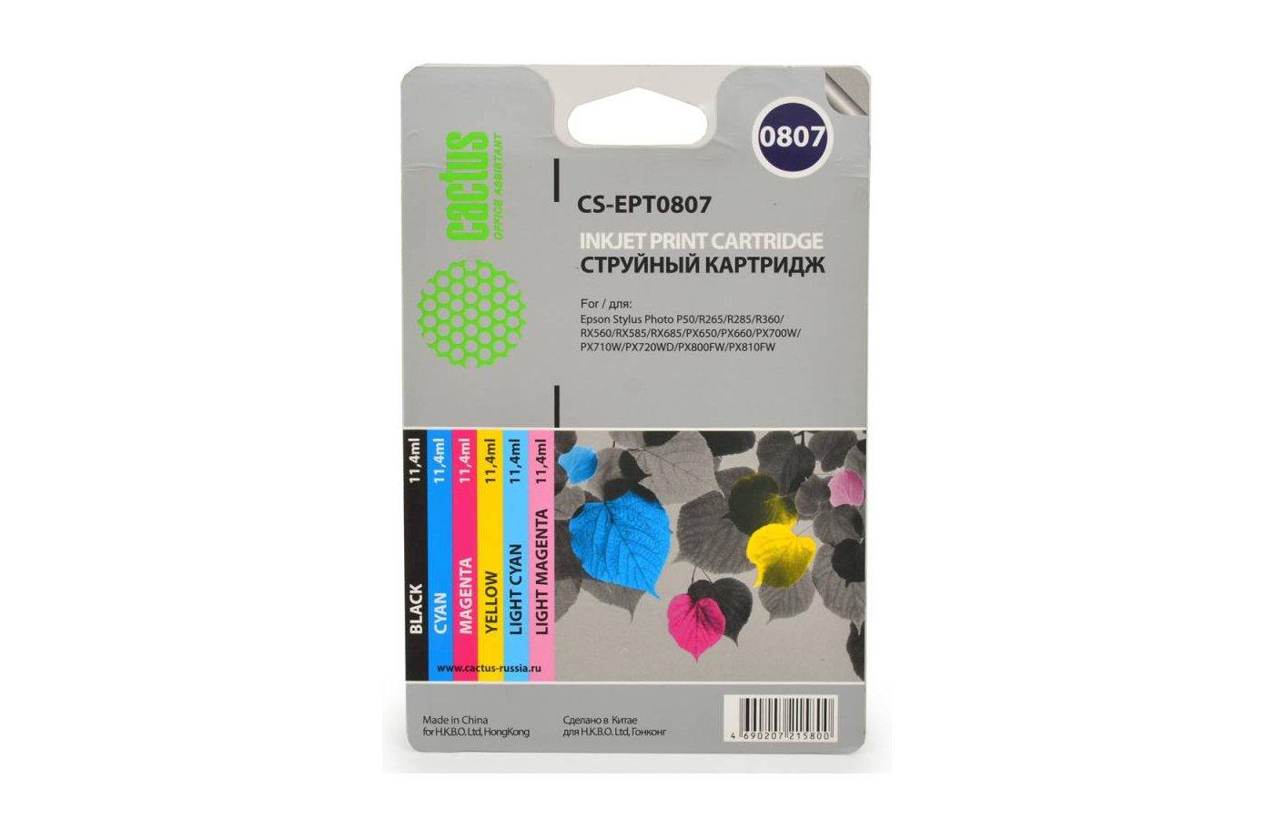 Картридж струйный Cactus CS-EPT0807 совместимый многоцветный для Epson Stylus Photo P50 (11,4ml) Комплект 6 картриджей