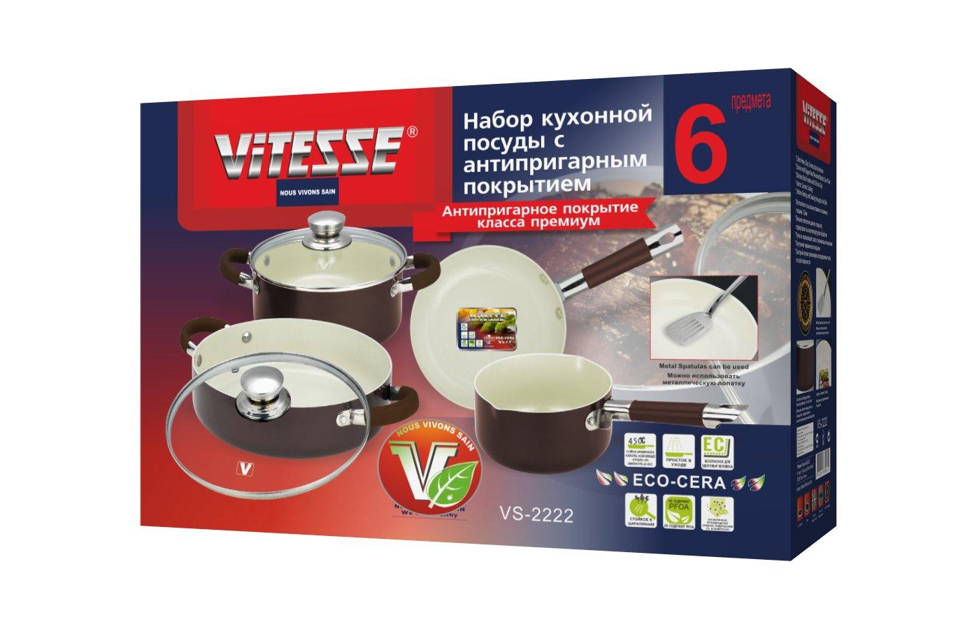 Набор посуды  VITESSE VS-2222 Набор посуды 6 пр алюм