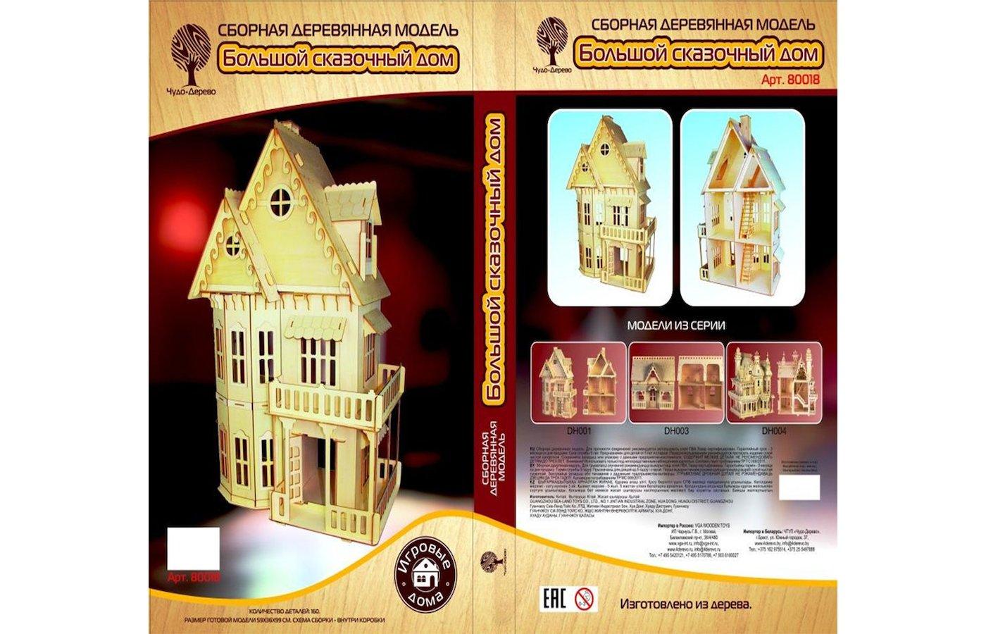 Конструктор Vga 80018 Большой сказочный дом