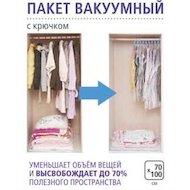 Емкости для хранения одежды VETTA 457-101 Пакет вакуумный 70х100см с крючком арт. BL-6003-P