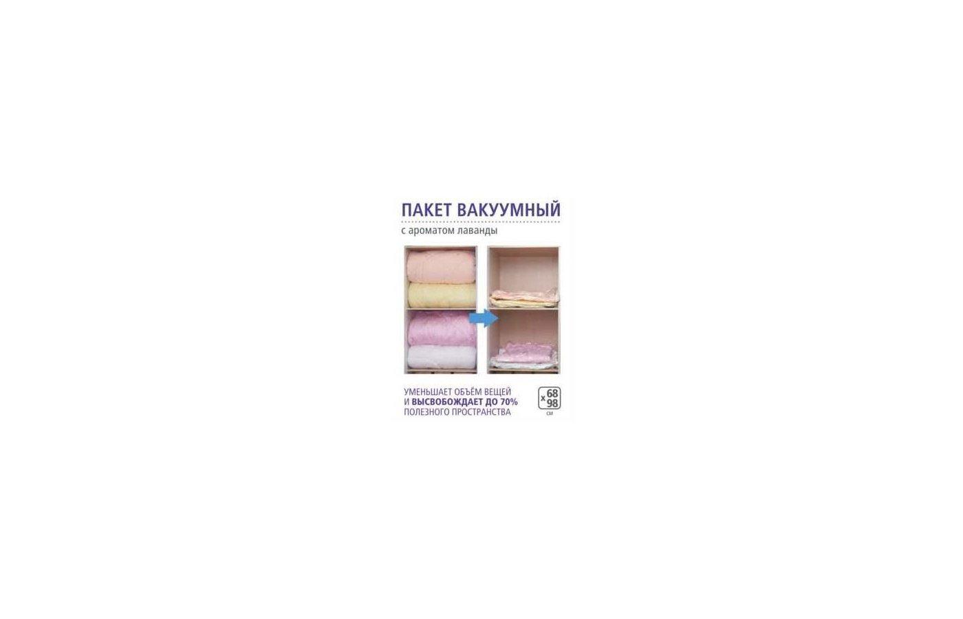 Емкости для хранения одежды VETTA 457-050 Пакет вакуумный 68х98см с ароматом лаванды арт. BL-6001-F