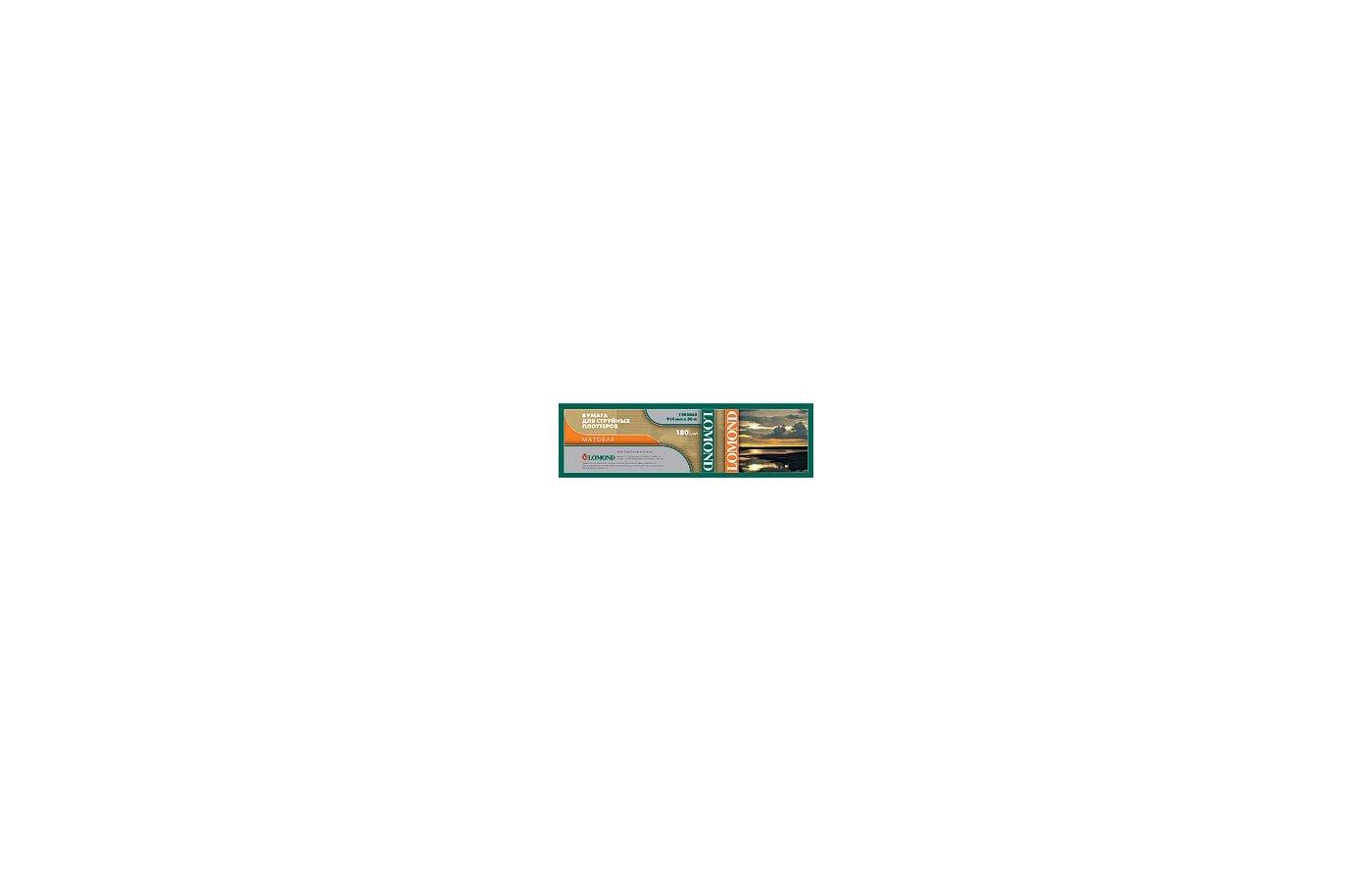 Бумага Lomond 1214201 24/610мм х 45м/80г/м2/рул. для струйной печати