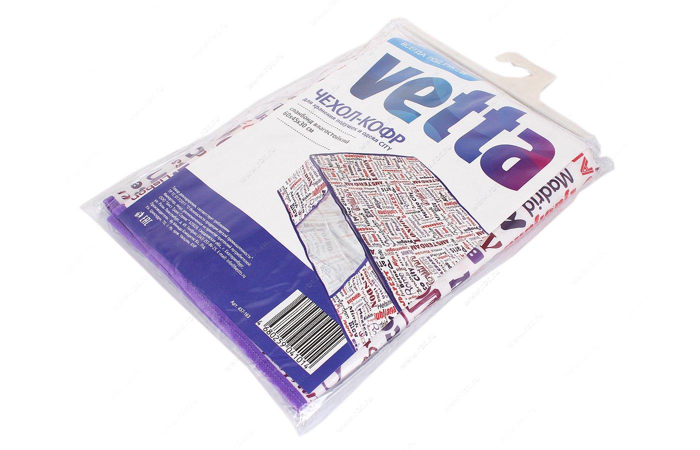 Емкости для хранения одежды VETTA 457-163City Чехол-кофр для хранения подушек и одеял спанбонд влагостойкий 60x45x30см средний