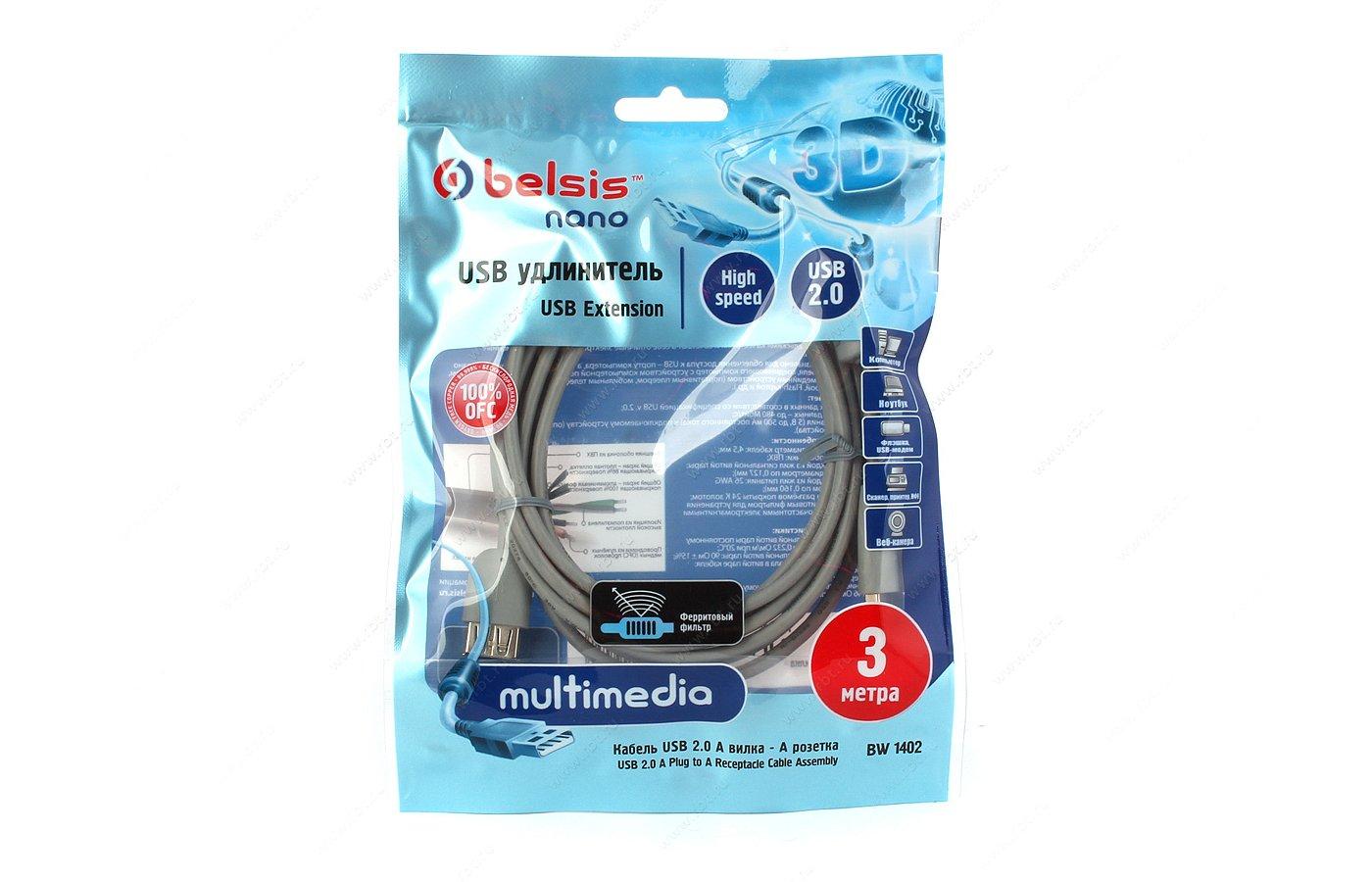 USB Кабель BELSIS BW 1402 USB2.0 A(m) - A(f) удлинитель 3м