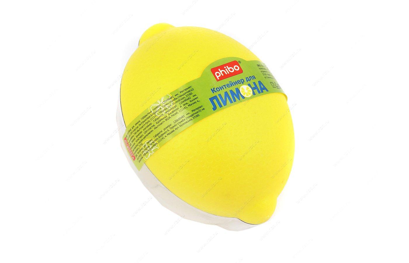 контейнеры для продуктов БЫТПЛАСТ 4312183 контейнер д/лимона