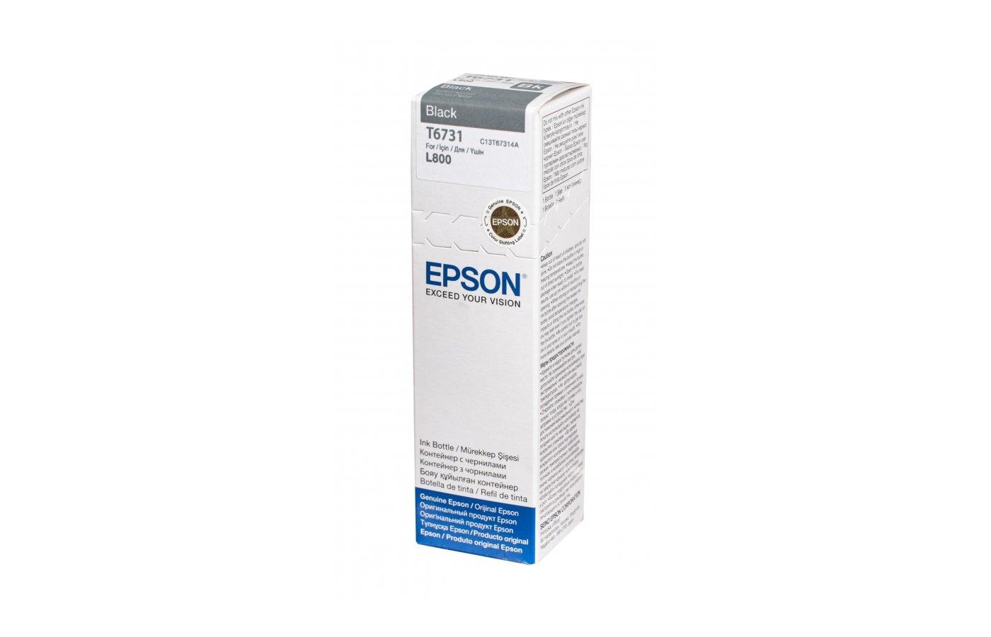 Картридж струйный Epson C13T67314A black для L800 (70мл 250 стр)