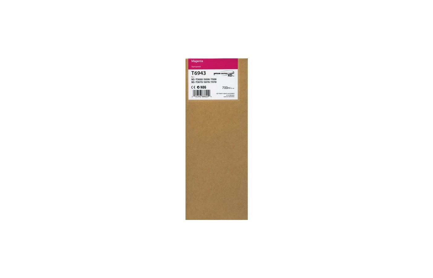 Картридж струйный Epson C13T694300 Epson картридж (Magenta для T3000/5000/7000 (700ml) (пурпурный))