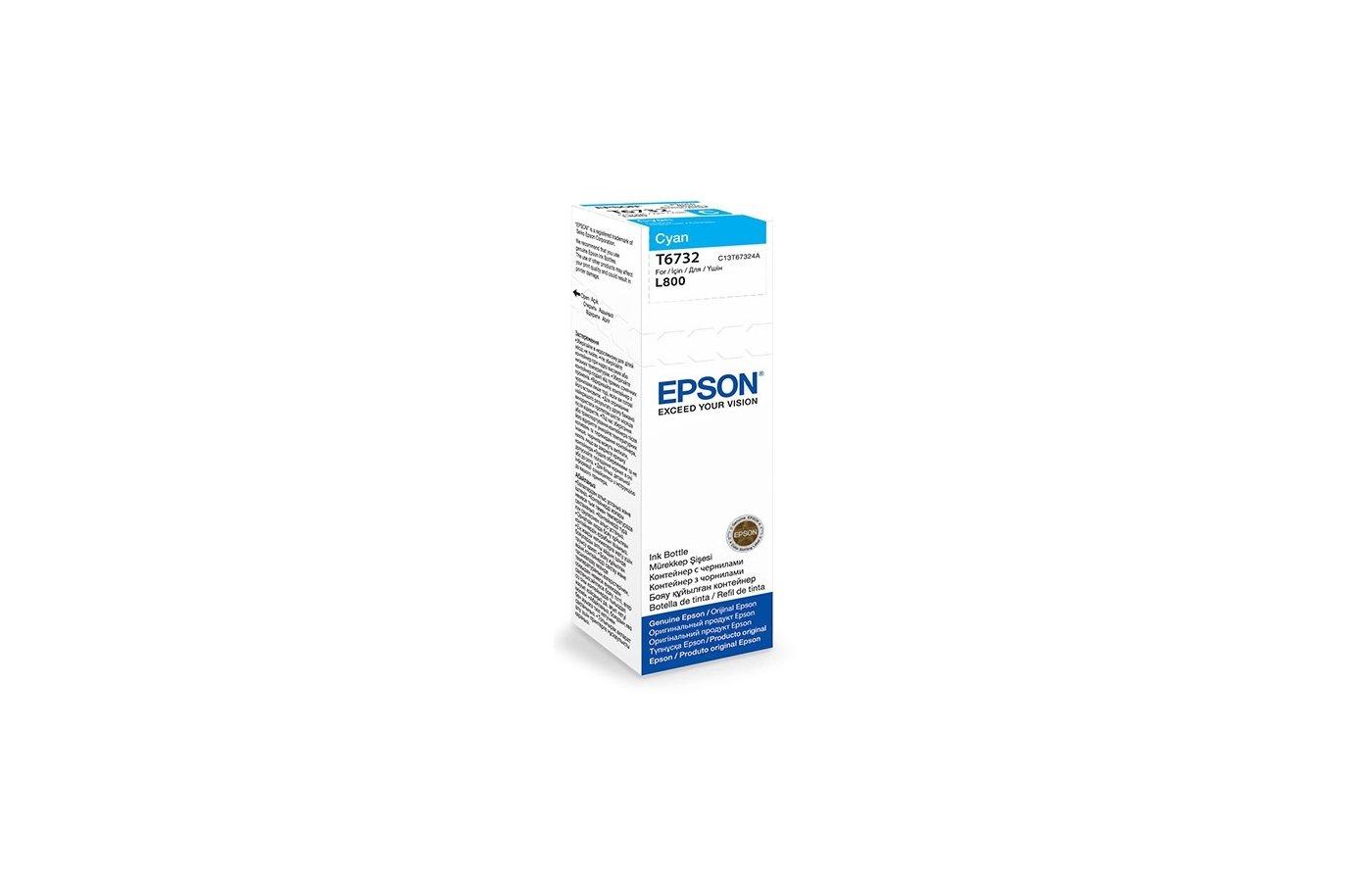 Картридж струйный Epson C13T67324A cyan для L800 (70мл 250 стр)