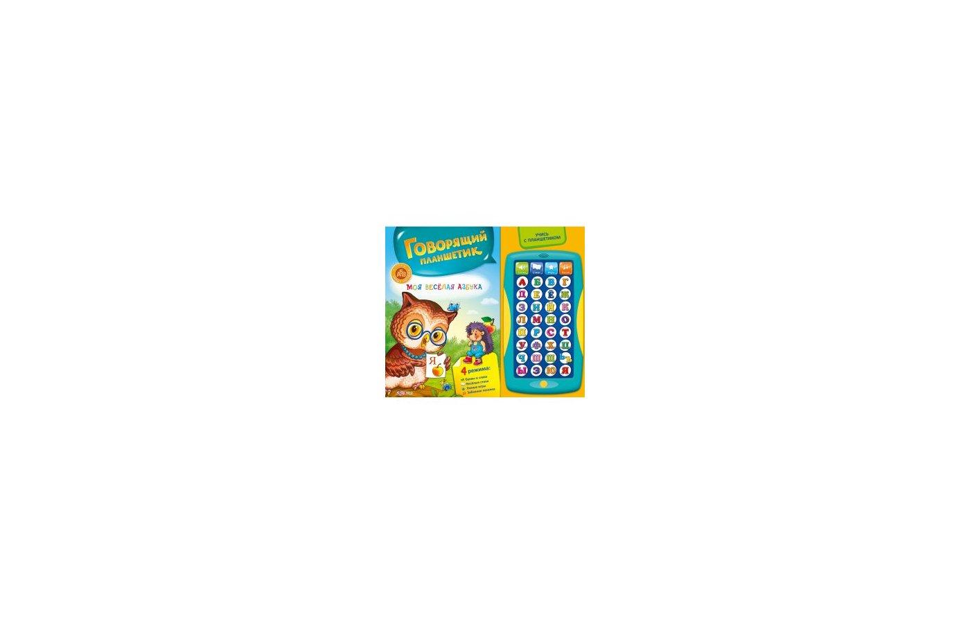 Книга Азбукварик 978-5-490-00243-7 Умные картинки Моя веселая азбука