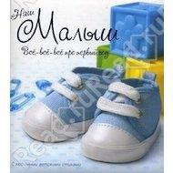 Фото Книга Лабиринт 978-5-9287-2346-0  Наш малыш.Все-все-все про первый год