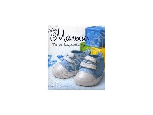 Книга Лабиринт 978-5-9287-2346-0  Наш малыш.Все-все-все про первый год