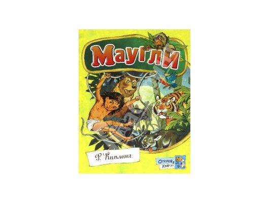 Книга Лабиринт 978-5-9287-2322-4 Открой книгу.Маугли