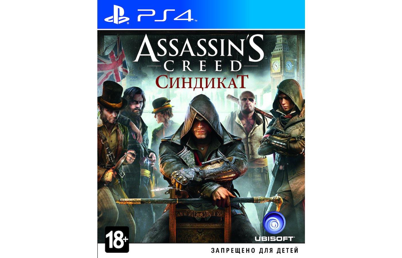 Assassins Creed: Синдикат (Специальноеиздание PS4 русская версия)