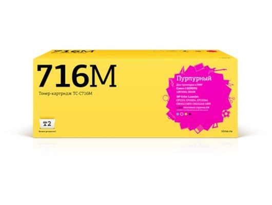 Картридж лазерный T2 совместимый TC-C716M Magenta (с чипом)