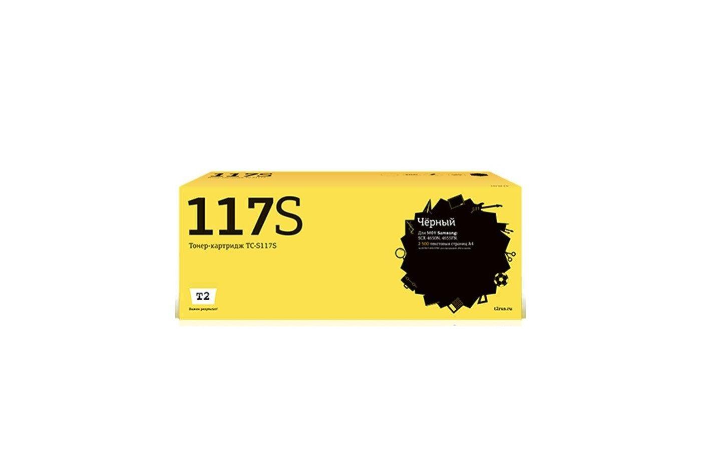 Картридж лазерный T2 совместимый TC-S117S для Samsung SCX-4650N/4655FN (2500 стр.) с чипом