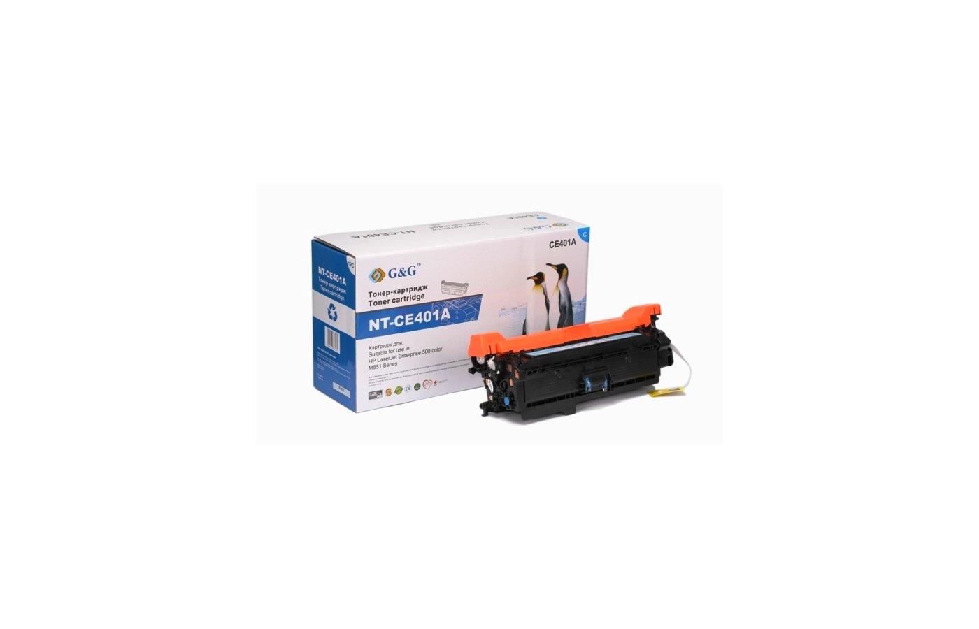 Картридж лазерный GG NT-CE401A Совместимый голубой для HP LaserJet EGG NTerprise 500 color M551 (6000 стр)