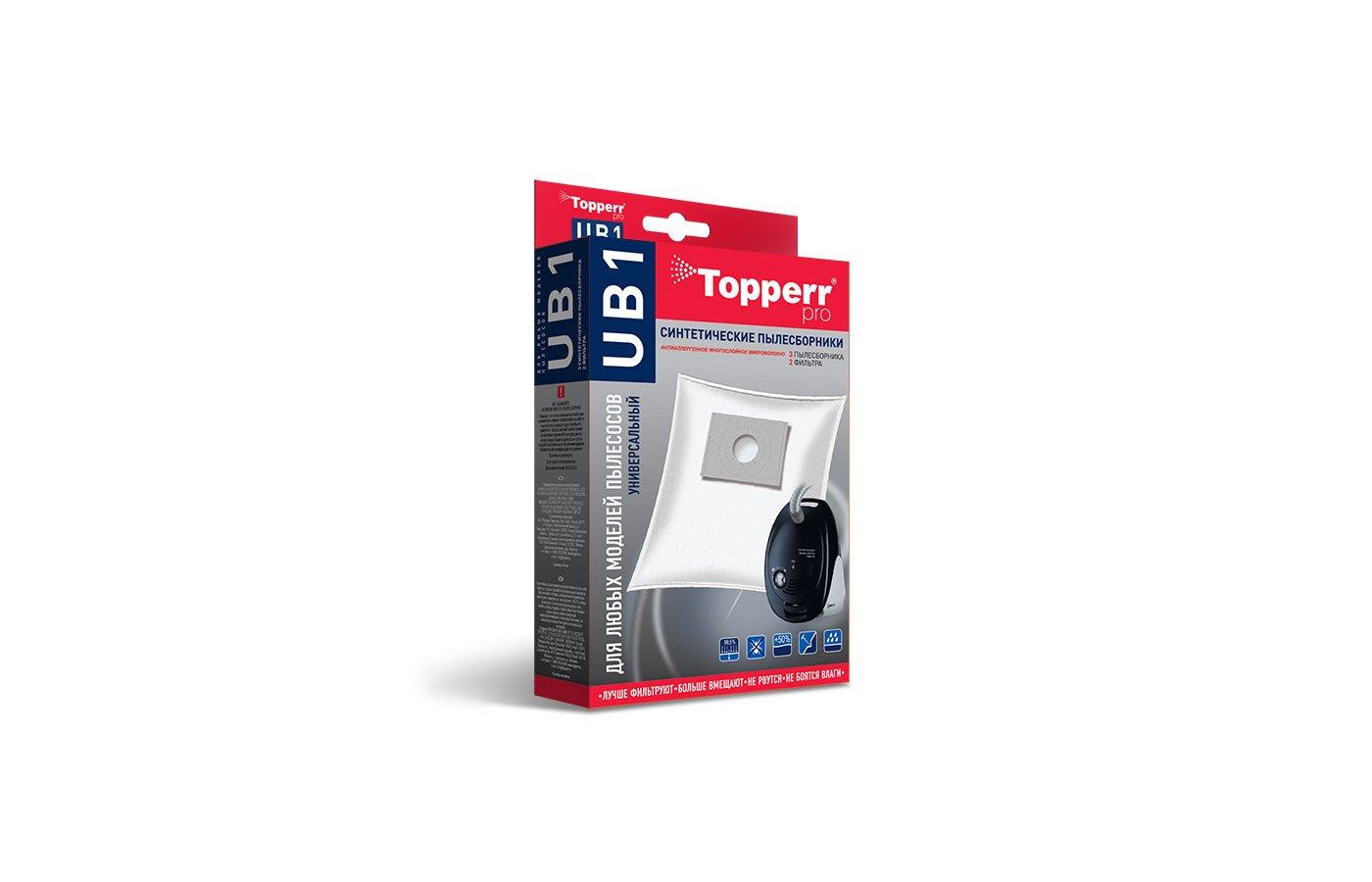 Пылесборники TOPPERR 1036 UB 1 Универсальный
