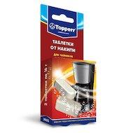 Моющее средство для чайников TOPPERR 3033 Таблетки д/удаления накипи