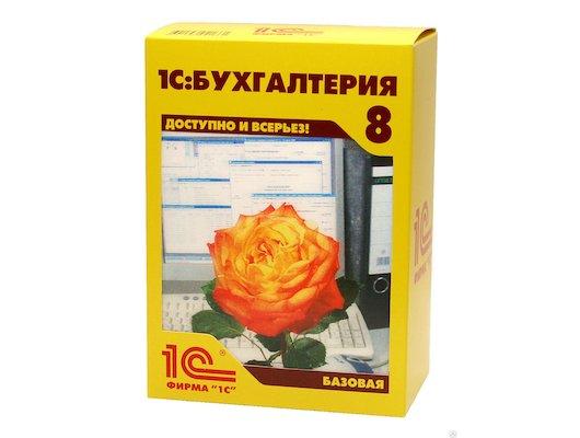Компьютерное ПО 1С Бухгалтерия 8. Базовая версия (4601546041661)