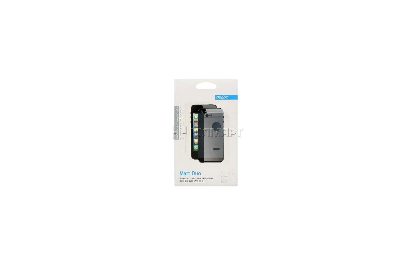 Стекло Deppa пленка для iPhone 5/5S/SE матовая 2-х сторонняя