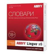 Компьютерное ПО Abbyy Lingvo x6 Английский язык Профессиональная версия Full BOX (AL16-02SBU001-0100)