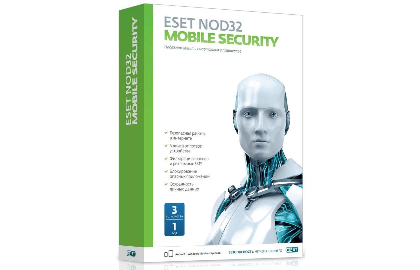 Компьютерное ПО Eset NOD32 Mobile Security 3ПК/1 год (12мес) (NOD32-ENM2-NS(BOX)-1-1 )