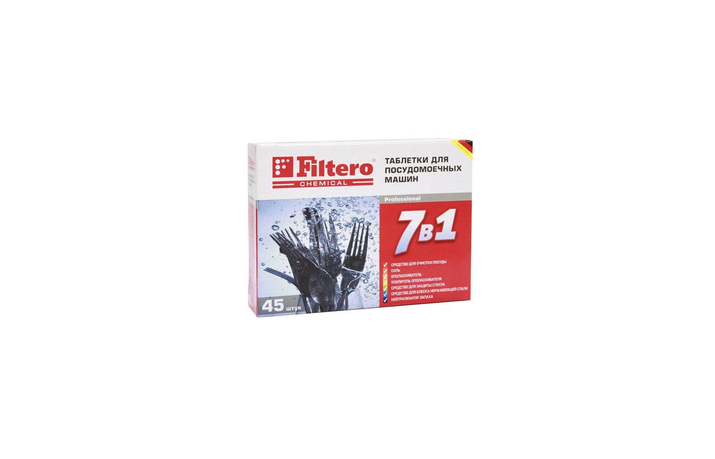 Таблетки для ПММ FILTERO 702 7в1 45шт