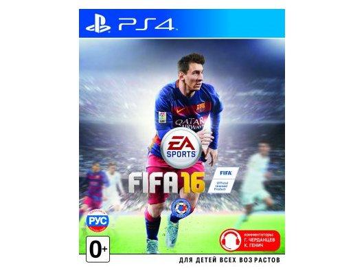 FIFA16(PS4русскаяверсия)