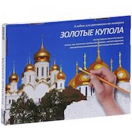 Мастер класс МК142-01 Картина по номерам Золотые купола