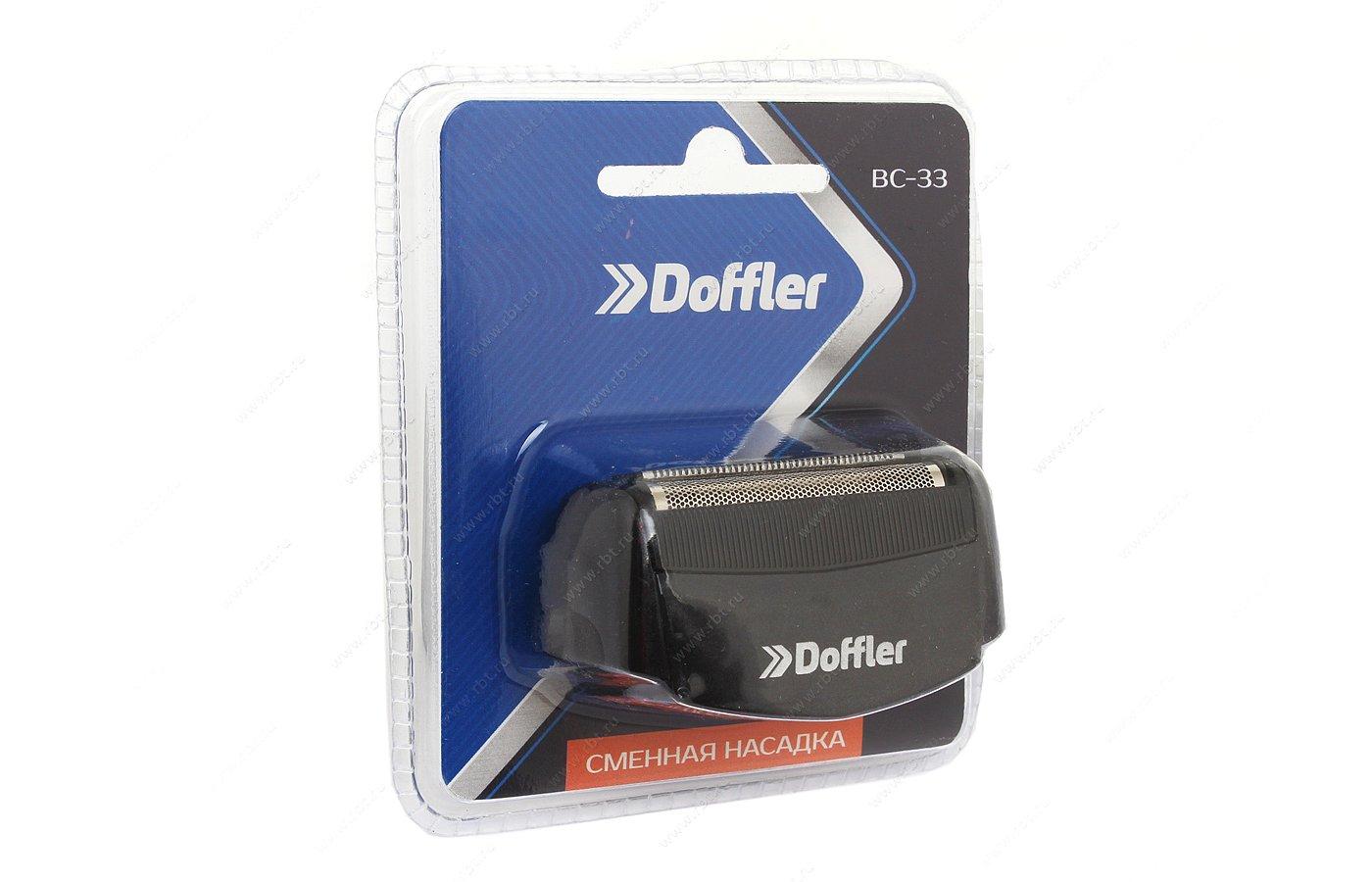 Сетки и блоки для бритв DOFFLER BC-33