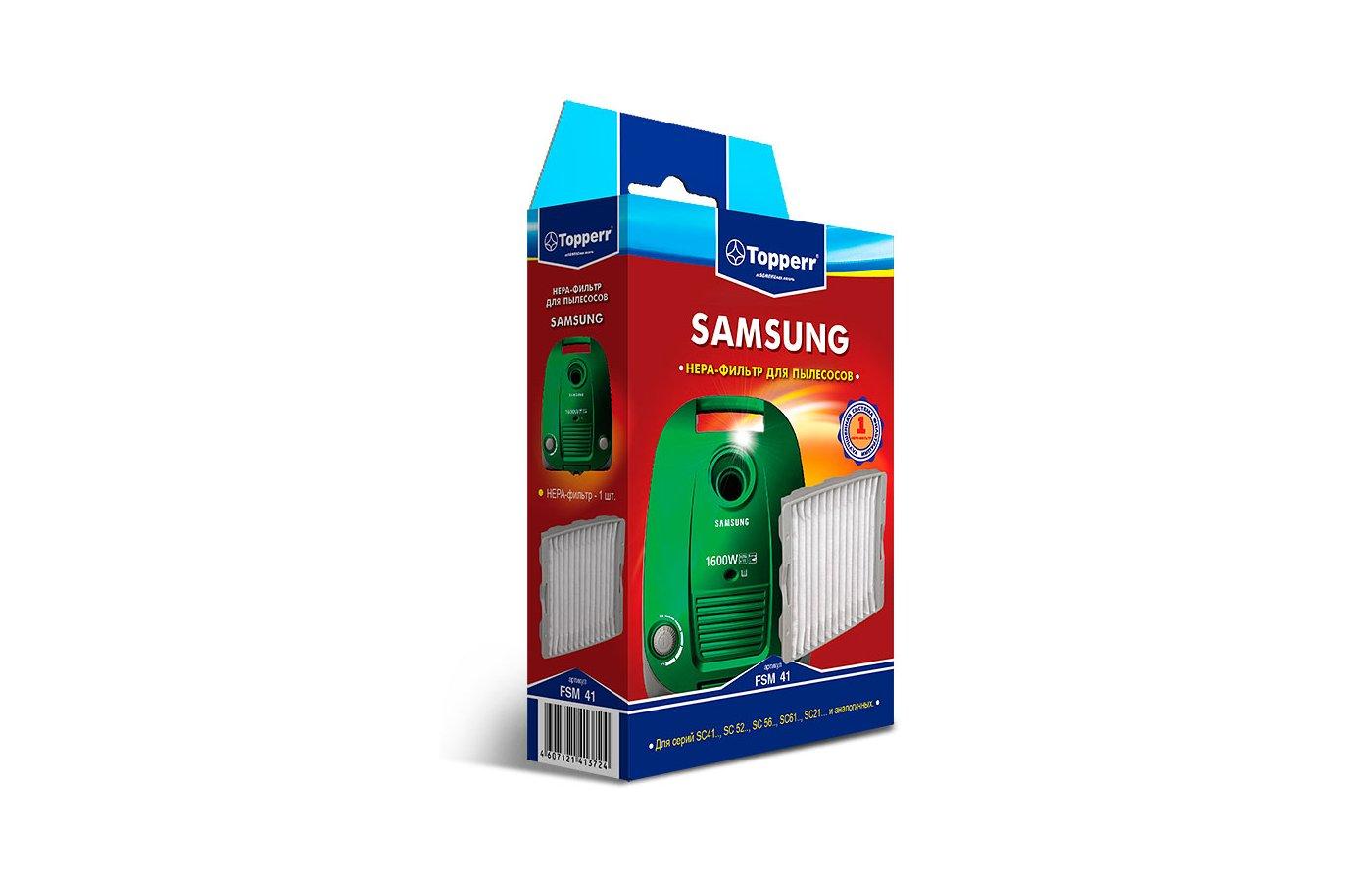 Фильтр для пылесоса TOPPERR 1138 FSM 41 HEPA фильтр для пылесосов