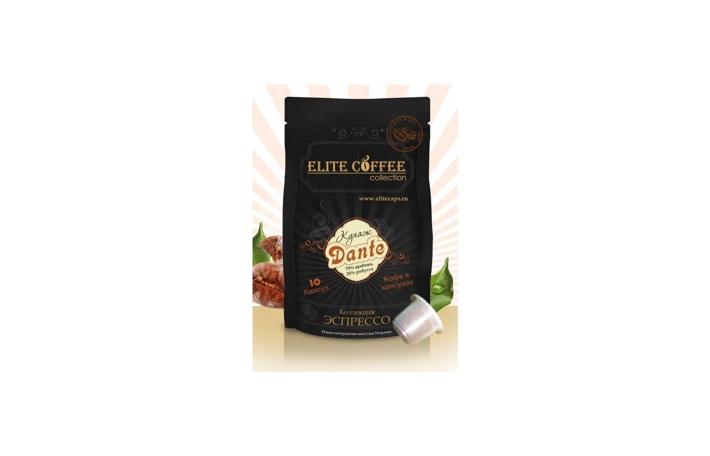 капсулы для кофеварок Elite Coffee Collection Dante