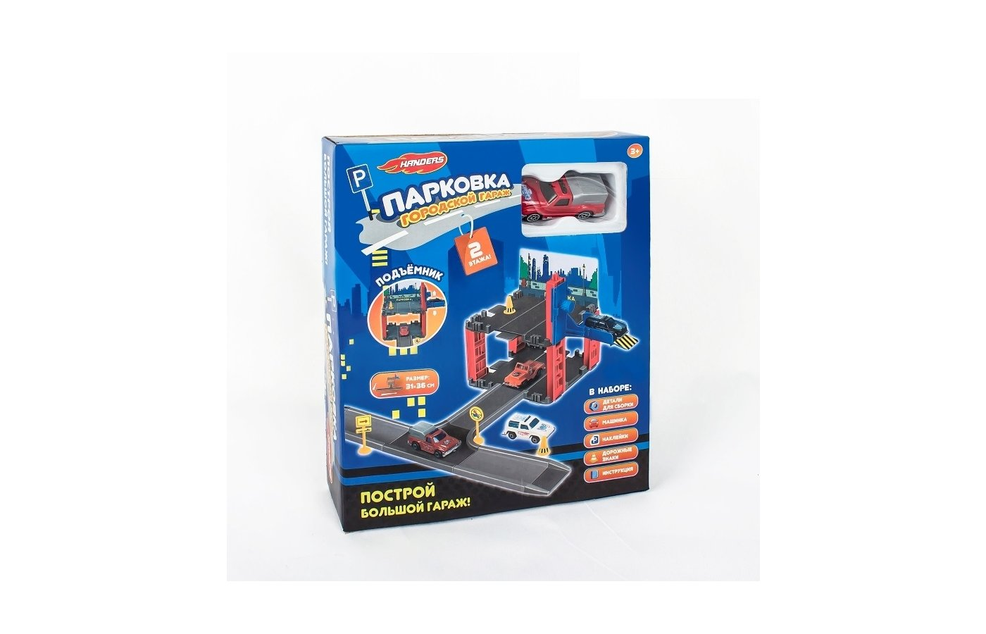 Handers HAC1610-001 Парковка городской гараж 22 детали