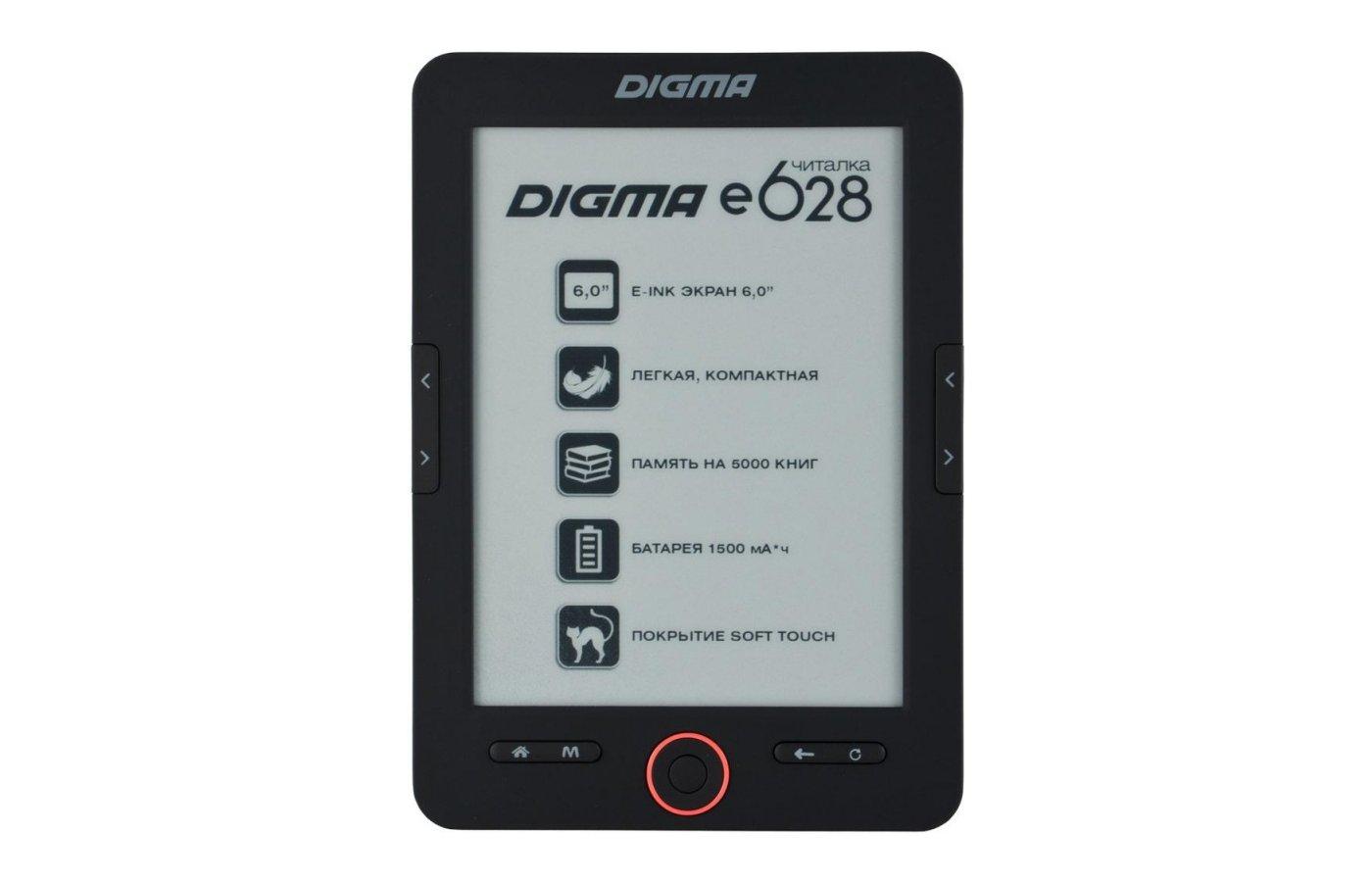 Электронные книги Digma E628 черный