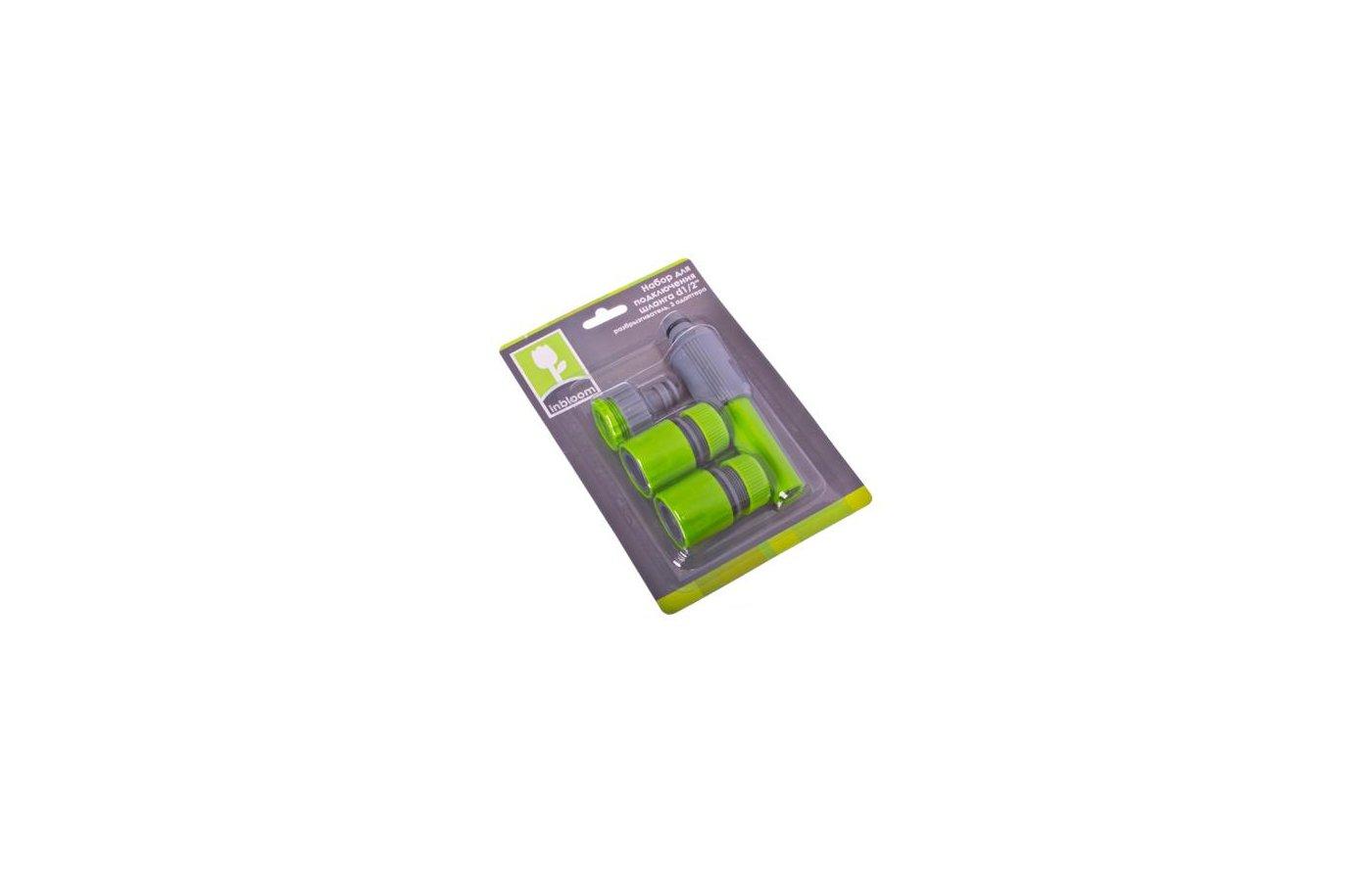 Поливочное оборудование INBLOOM Стартовый набор для подключения шланга d1/2 160-128