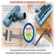 Фото Пылесос THOMAS TWIN TT Aquafilter