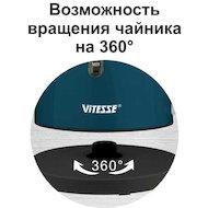 Фото Чайник электрический  VITESSE VS-167