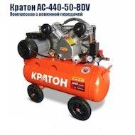 КРАТОН AC-440-50-BDV