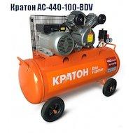 КРАТОН AC-440-100-BDV