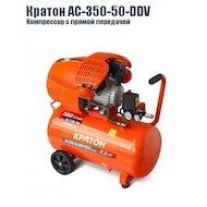 КРАТОН AC-350-50-DDV