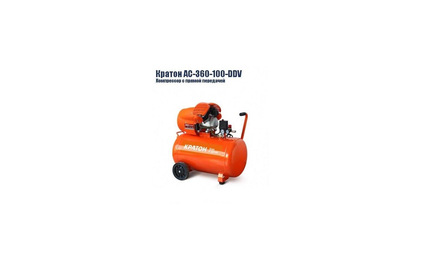 КРАТОН AC-360-100-DDV