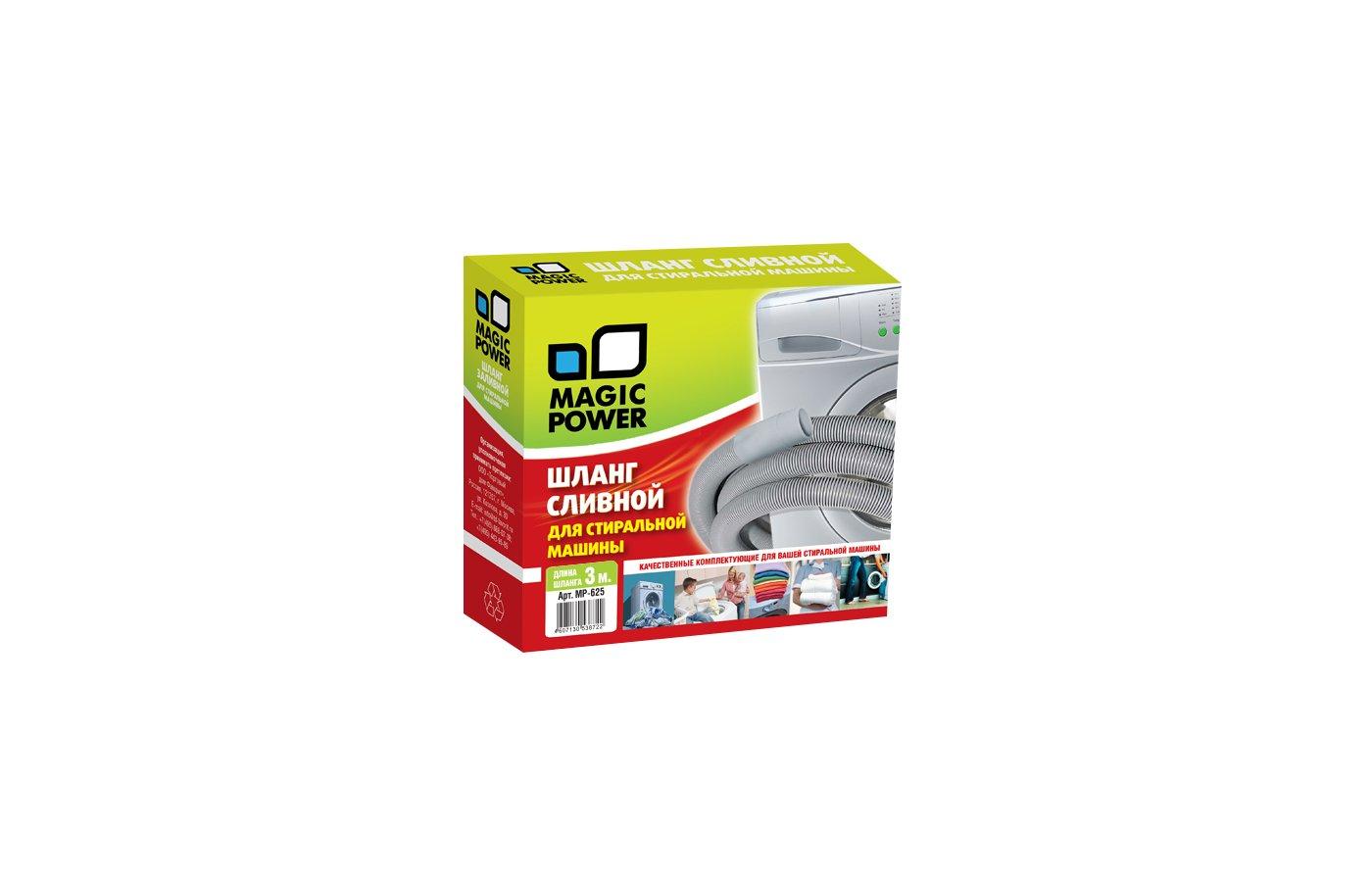 Аксессуары для подключения стиральных машин Magic Power MP-625 Шланг сливной для с/м3 м