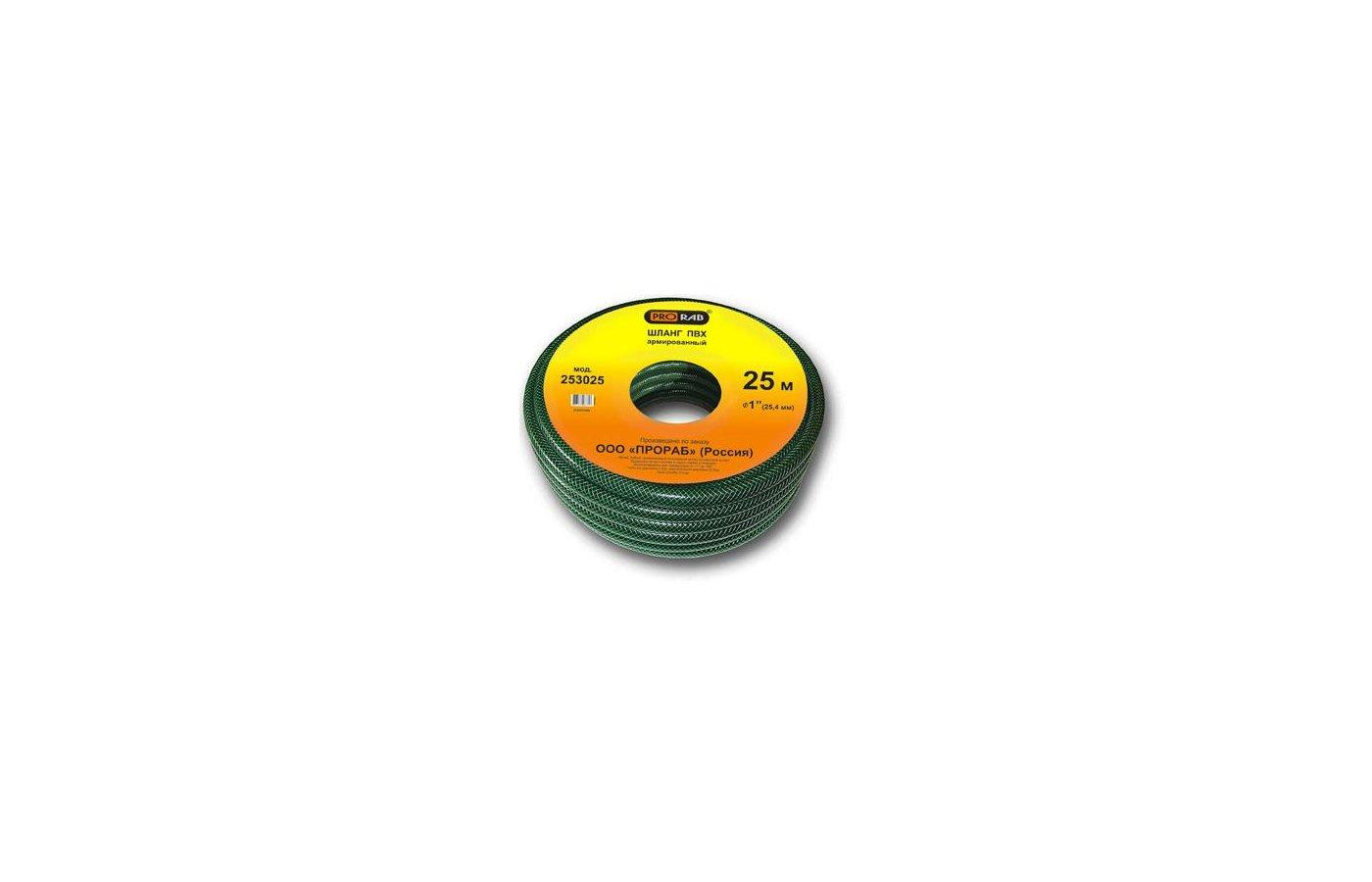 """Шланг садовый Prorab 253025   Шланг ПВХ для полива, диаметр  1"""", 25 м  Hobby"""