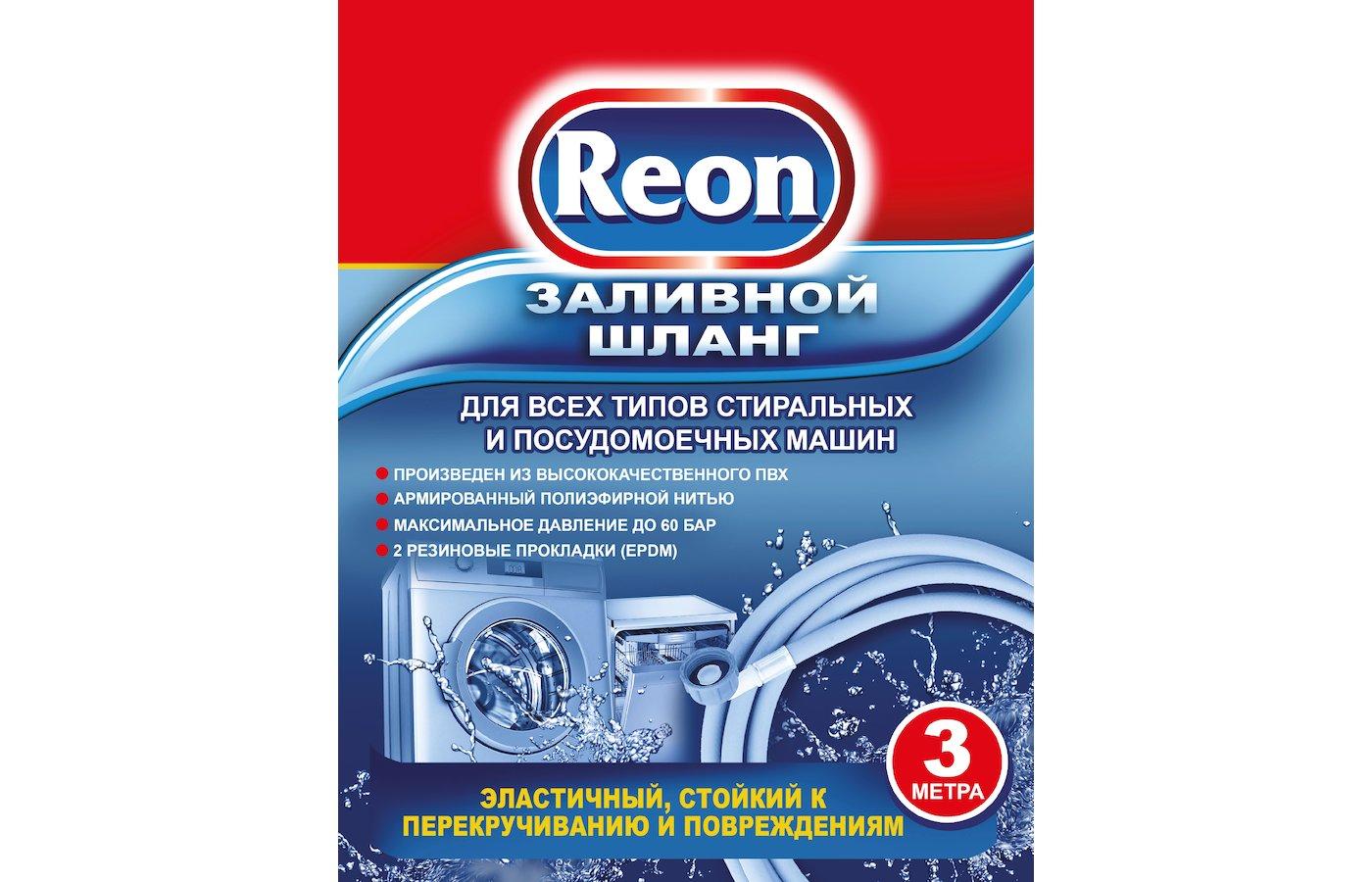 Аксессуары для подключения стиральных машин Reon 02-004 Шланг заливной (3 м)